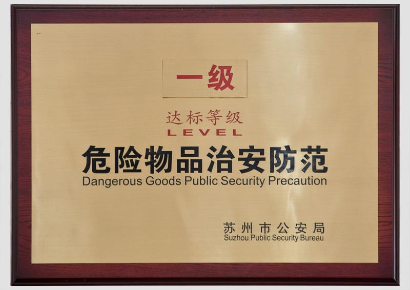 一级危险物品治安防范单位