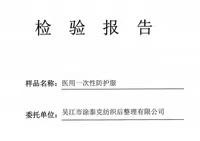 【GB19082-2009】四川省医疗器械检测中心-医用一次性防护服检验报告